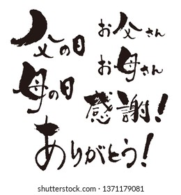 """Ink brush calligraphy Mother's day Father's day Thanks in Kanji / translation of Japanese """"Father's day, Mother's day, dad, mom, Thank you, Thanks"""""""