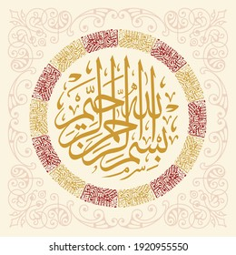 """""""INNAHU MIN SULAIMAN WAINNAHU BISMILLAH"""" (surah an-namal 27:30). means: It is from Solomon, and it reads: 'In the Name of Allah—the Most Compassionate, Most Merciful."""