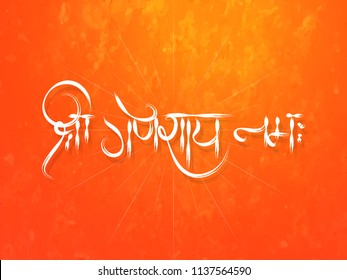 """Innovative abstract or poster for Ganesha Chaturthi with nice and creative orangy textured background with the message """"Shree Ganeshay Namah""""."""
