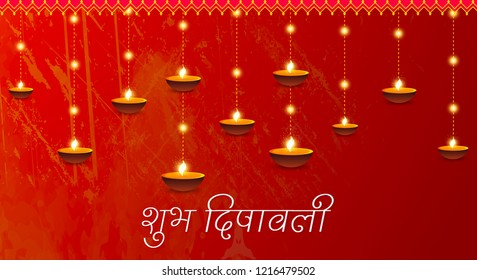 "Innovative abstract or poster for Shubh Deepawali or Shubh Diwali with nice and creative design illustration, Diwali Greetings, Diwali wishes. Translation ""Shubh Deepawali"" Means Happy Deepawali."