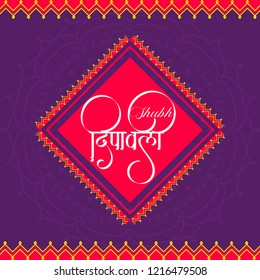 """Innovative abstract or poster for Shubh Deepawali or Shubh Diwali with nice and creative design illustration, Diwali Greetings, Diwali wishes. Translation """"Shubh Deepawali"""" Means Happy Deepawali."""