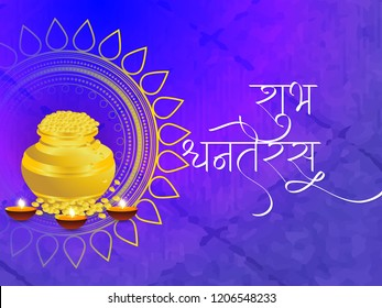 """Innovative abstract or poster for Shubh Dhanteras, Translation """"Happy Dhanteras"""", with creative golden pot full of gold coin design illustration in a purple textured background."""
