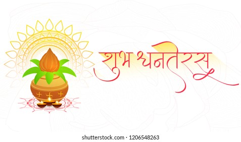 """Innovative abstract or poster for Shubh Dhanteras, Translation """"Happy Dhanteras"""", with nice and creative design illustration."""