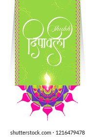 "Innovative abstract or poster for Shubh Diwali or Shubh Deepawali with nice and creative design illustration, Diwali Greetings, Diwali wishes. Translation ""Shubh Deepawali"" Means Happy Deepawali."