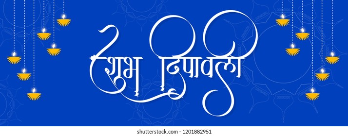"Innovative header, banner or poster for Shubh Diwali with nice and creative design illustration, Translation ""Happy Diwali"""