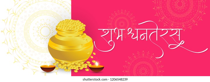 """Innovative header, banner or poster for Shubh Dhanteras, Translation """"Shubh Dhanteras"""", with nice and creative design illustration."""