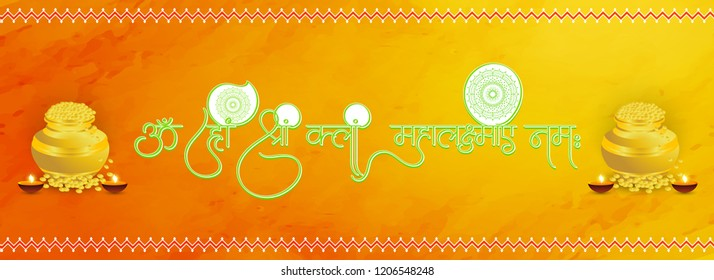 "Innovative header, banner or poster for Shubh Dhanteras or Goddess Mahalakshmi Mantra, Translation ""Om Hreem Shreem Kleem Mahalakshmiy Namaha"", with nice and creative design illustration."