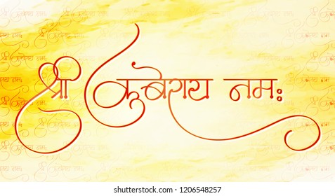 """Innovative header, banner or poster for Shubh Dhanteras or Lord Kuber Mantra, Translation """"Shree Kuberay Namaha"""" with nice and creative design illustration."""