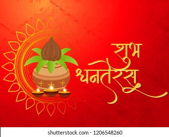 """Innovative header, banner or poster for Shubh Dhanteras, Translation """"Happy Dhanteras"""" with nice and creative design illustration."""