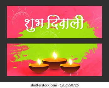 """Innovative header, banner or poster for Shubh Diwali, Translation """"Happy Diwali"""", with nice and creative design illustration in a background."""