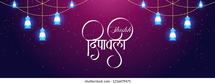 "Innovative Header, Banner or poster for Shubh Diwali or Shubh Deepawali with nice and creative design illustration, Diwali Header, Diwali wishes. Translation ""Shubh Deepawali"" Means Happy Deepawali."