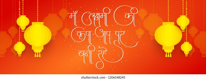 """Innovative header or poster for Shubh Dhanteras wishes, Translation """"Blessings of Goddess Lakshmi have with you always"""", with creative textured design illustration."""