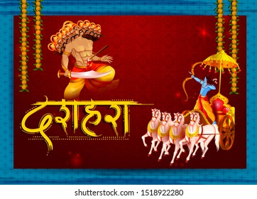 Innovative illustration abstract or poster for of Lord Rama with bow arrow killing Ravan with Hindi text Dussehra, Navratri festival of India - Vector