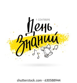 Inscription in Russian - Day of Knowledge. September 1. Vector illustration with a smear of ink yellow on a white background. Great holiday gift card. Lettering.