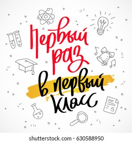 Inscription in Russian - First time in the first class. Vector illustration with a smear of ink yellow. Great holiday gift card. Lettering.
