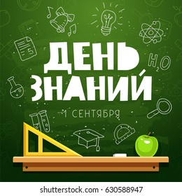 Inscription in Russian - Knowledge Day on September 1 on a green school board. Vector illustration. Great holiday gift card. Lettering.
