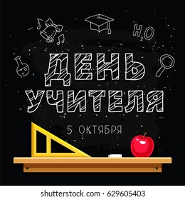 The inscription in Russian - Teacher's Day, on October 5 on a black school board. Vector illustration. Great holiday gift card. Lettering.
