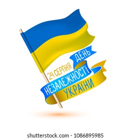 Inscription in Ukrainian: August 24th, Ukrainian Independence Day. Holiday vector card with flag