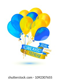 Inscription in Ukrainian: August 24th, Ukrainian Independence Day. Holiday vector card with balloons