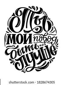 Inspiration lettering quote in russian about life - You make me better. Lettering art for banner, postcard, t-shirt design.