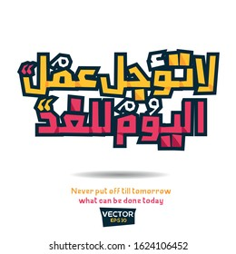 Inspirational Arabic quote Mean in English (Never put off till tomorrow what can be done today) Vector Typography Poster Design.