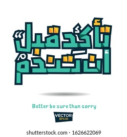 Inspirational Arabic quote Mean in English (Better be sure than sorry) Vector Typography Poster Design.