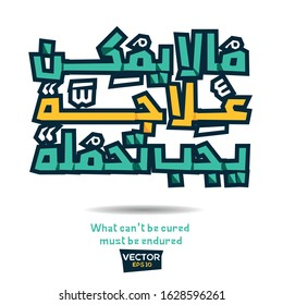 Inspirational Arabic quote Mean in English (What can't be cured must be endured) Vector Typography Poster Design.