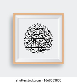 Instant Download! Surah Yasin verse 83 from holy Quran. Translation: Then the Holy of Holies (Allah) in whose hand is the authority over all things and to Him you are returned. Eps10 Vector
