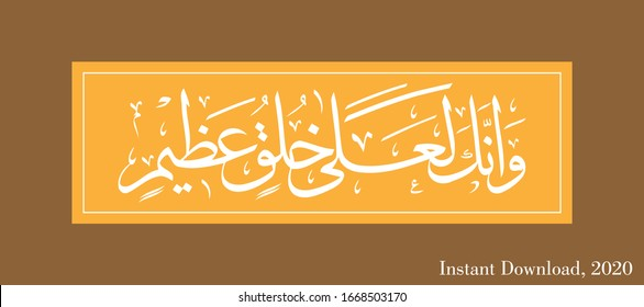 Instant Download! Traditional islamic calligraphy style. Surah Al-Qalam verse 4 from holy Quran. Translation: And in fact you are really noble character. Eps10 Vector Illustration