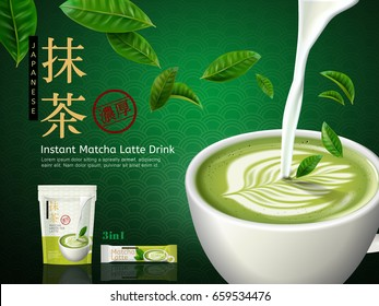 Instant matcha latte with flying tea leaves and green wave pattern background, with Japanese kanji words matcha and rich flavor, 3d illustration