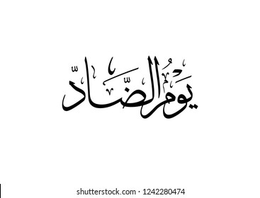 Arabic Language Images, Stock Photos & Vectors | Shutterstock