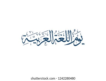 International Arabic Language day. 18th of December, Arabic Language day. Arabic Calligraphy Vector HQ design. translated: International day of Arabic Language.