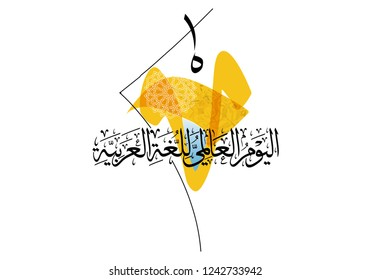 International Arabic Language day. 18th of December, Arabic Language day. Arabic Calligraphy Vector HQ design. translated: International day of Arabic Language.