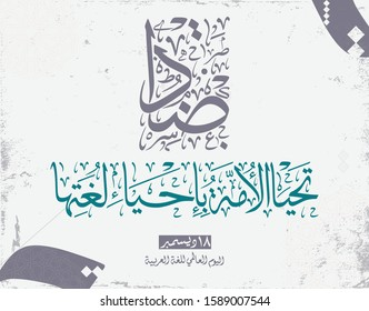 International Arabic Language day. 18th of December, Arabic Language day. Arabic Calligraphy Vector HQ vector design. translated: Nations survive by their language preservation . premium modern style - Shutterstock ID 1589007544