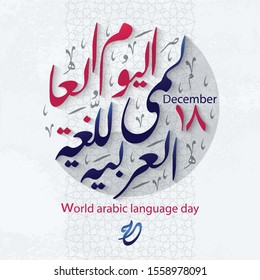 International Arabic language day December 18th. Arabic calligraphy design. UN. Greeting multifunctional multipurpose card. Style 6