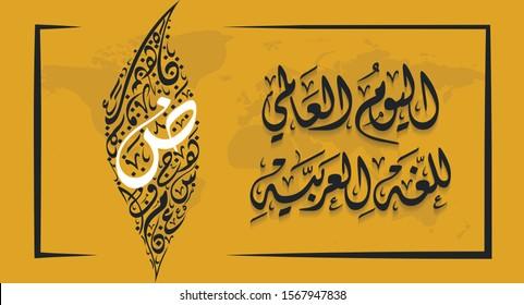 International Arabic language day greetings. 18 December. Arabic islamic calligraphy design. vector