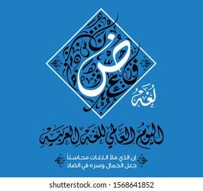 International Arabic Language Day in Arabic Islamic Calligraphy Design. Arabic Language day greeting card in Arabic language. Vector illustration 2
