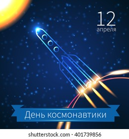 International day human space flight. 12 April card. Vector Translation Russian - day cosmonautics. card day cosmonautics.
