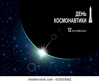 International day of human space flight in Russian translation greeting card, banner or poster template. Vector illustration.