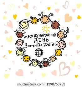 International holiday Happy Children's Day. Logo in Russian, translated as: International Day for the Protection of Children. Round vector logo template.