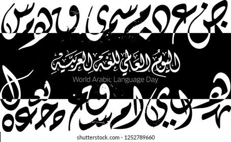 International Language Day logo in Arabic Calligraphy Design. Arabic Language day greeting in Arabic language. 18th of December day of Arabic Language in the world. Vector 4