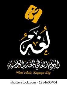 International Language Day logo in Arabic Calligraphy Design. Arabic Language day greeting in Arabic language. 18th of December day of Arabic Language in the world. Vector 3