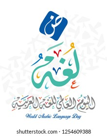 International Language Day logo in Arabic Calligraphy Design. Arabic Language day greeting in Arabic language. 18th of December day of Arabic Language in the world. Vector 6