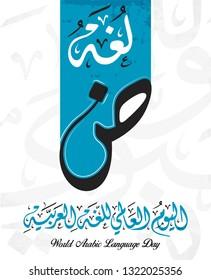 International Language Day logo in Arabic Calligraphy Design. Arabic Language day greeting in Arabic language. 18th of December day of Arabic Language in the world. Vector 9