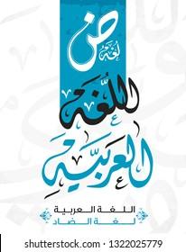 International Language Day logo in Arabic Calligraphy Design. Arabic Language day greeting in Arabic language. 18th of December day of Arabic Language in the world. Vector 10