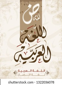 International Language Day logo in Arabic Calligraphy Design. Arabic Language day greeting in Arabic language. 18th of December day of Arabic Language in the world. Vector 11