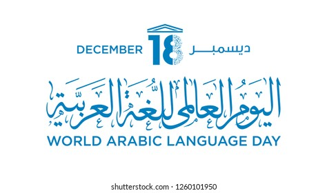 "International Language Day  Translation "" Arabic Language day"" Arabic  18th of December day of Arabic Language in the world - Vector"