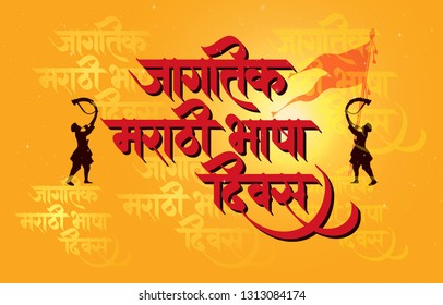Marathi Flag Images, Stock Photos & Vectors | Shutterstock