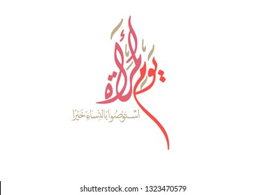 International Women's Day logo in Arabic Calligraphy Design with islamic tagline. 8th of March day of women in the world. Translated: Treat women kindly.