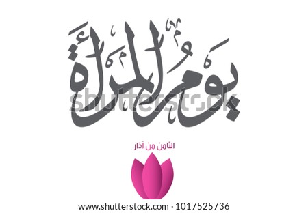 International womens day logo arabic calligraphy stock vector international womens day logo in arabic calligraphy design happy womens day greeting in arabic language m4hsunfo